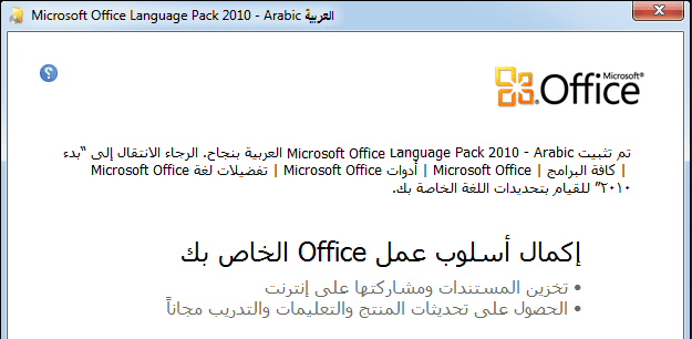 تحميل حزمة برامج مايكروسوفت أوفيس Microsoft office 2010 عربي مع كراك