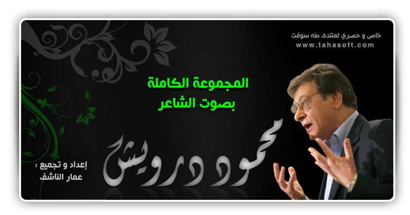 لأول مرة على الشبكة العنكبوتيّة،حمّل جميع أعمال الشاعر محمود درويش بصوته برابط واحد