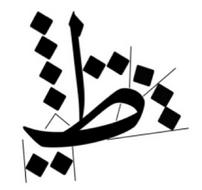 موقع تعليم فن الخط العربي - خط النسخ