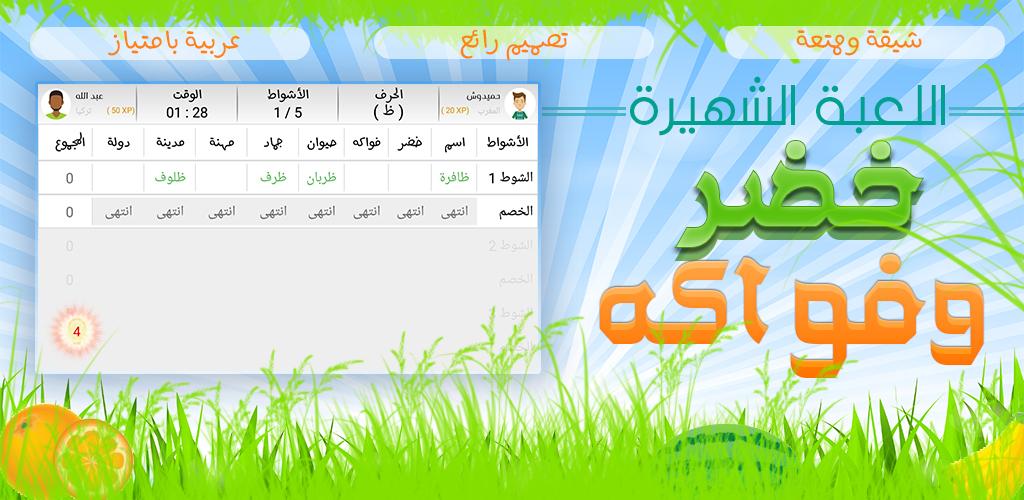 تحميل لعبة خضر وفواكه (اسم - حيوان - جماد) المشهورة مجانا لأجهزة الأندرويد