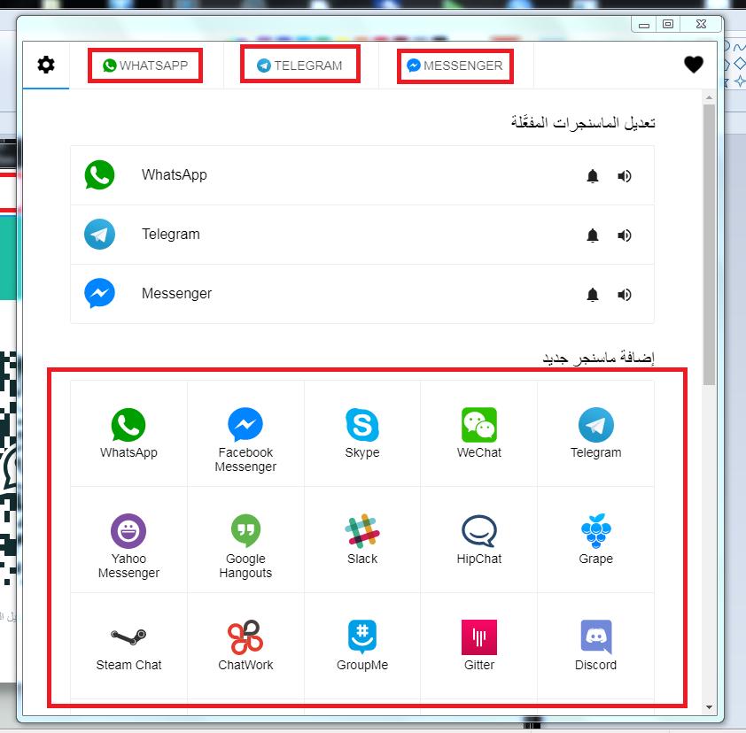 اضافة رهيبة لمتصفح جوجل كروم لتشغيل معظم برامج الدردشة ( واتس - تيلغرام  ....) في واجهة واحدة