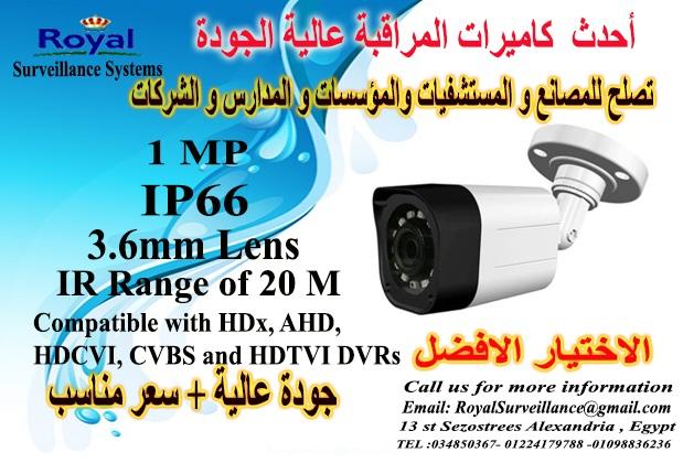 أقوى كاميرات مراقبة الخارجية
