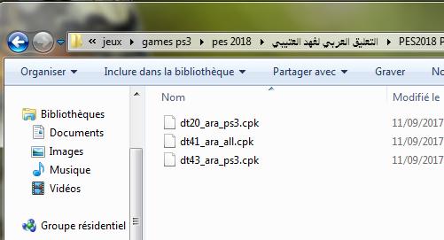 تحميل التعليق العربي بصوت فهد العتيبي للعبة PES2018 Ps3 مع شرح التركيب بالصور