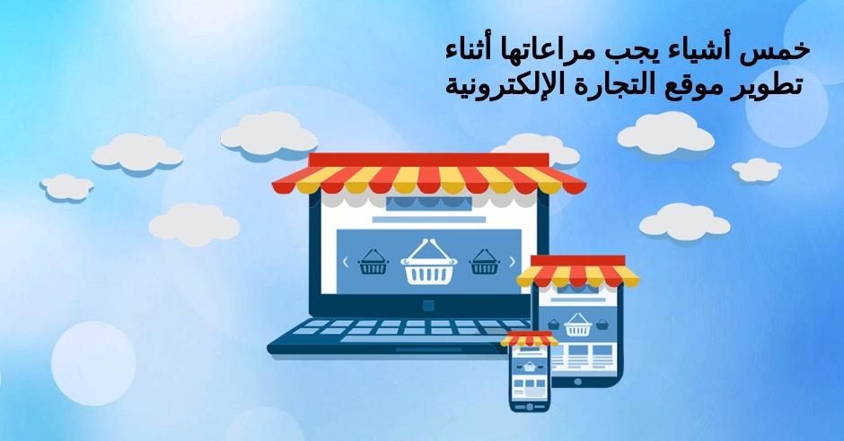 5 أشياء يجب مراعاتها أثناء تطوير موقع التجارة الإلكترونية
