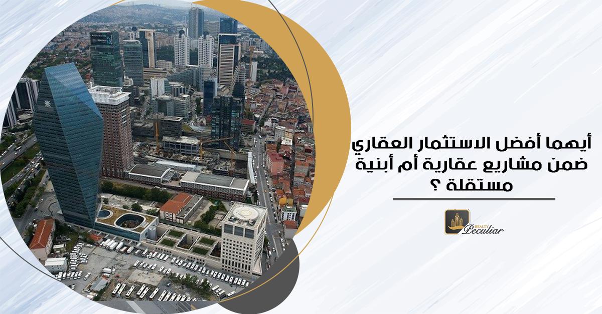 أفضل أنواع الاستثمار العقاري في تركيا