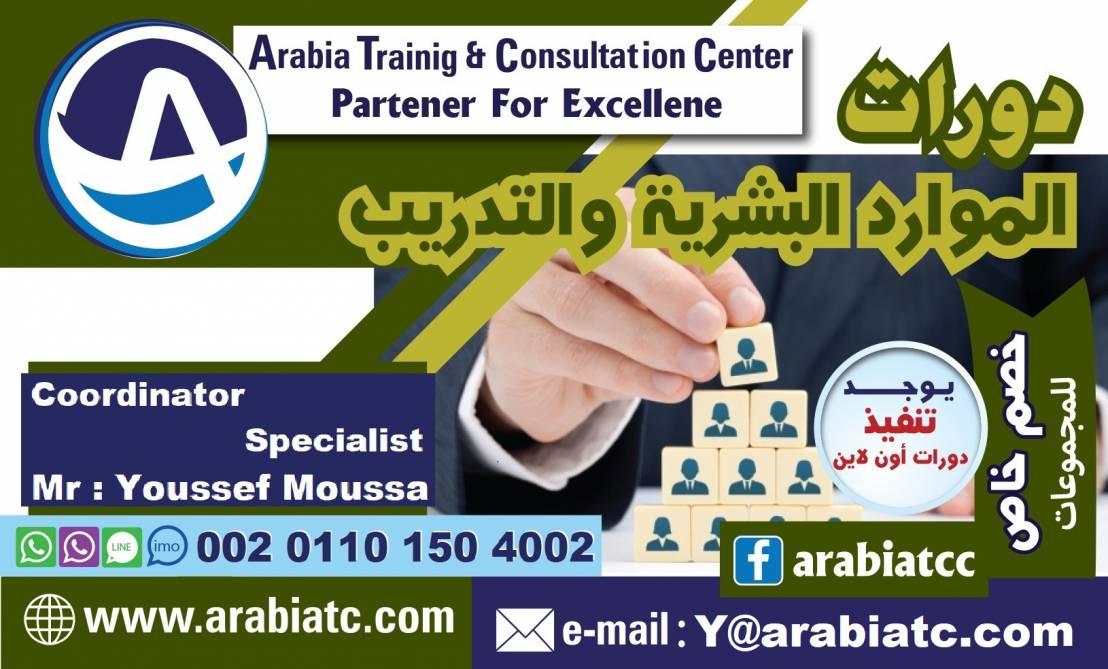 دورات الموارد البشرية و التدريب مركز ارابيا للتدريب